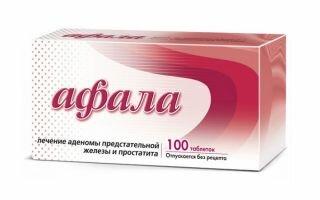 Афала: от чего помогают таблетки, отзывы, аналоги