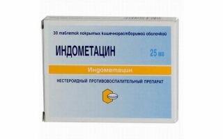 Индометацин: свечи, мазь, таблетки, капсулы, капли