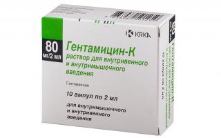 Гентамицин: состав, дозировка, формы выпуска, аналоги, отзывы