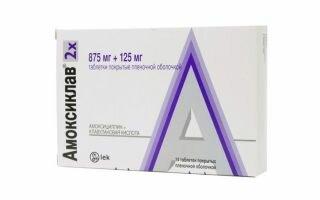 Амоксиклав: таблетки, уколы, суспензия, дозировка, аналоги