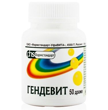 Витамины для мужчин Гендевит