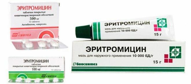 Эритромицин формы выпуска