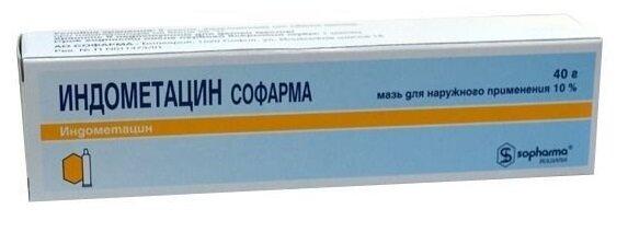 Мазь Индометацин Софарма