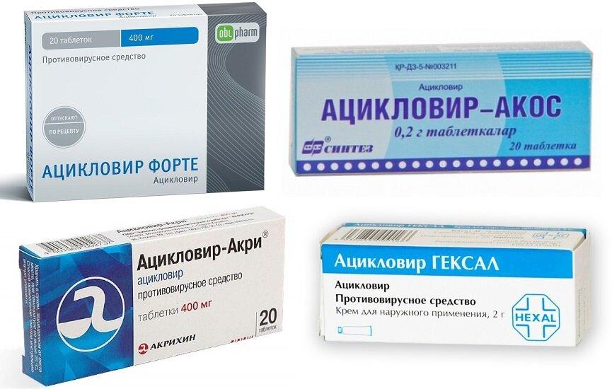 Таблетки и мази Ацикловир